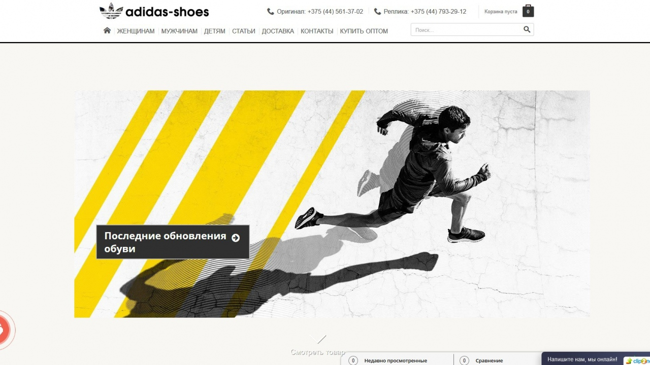 adidas-shoes.by